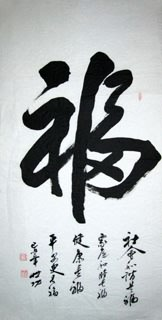 Chinese Happy & Good Luck Calligraphy,69cm x 138cm,5914002-x