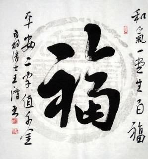 Chinese Happy & Good Luck Calligraphy,50cm x 50cm,5915007-x