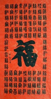 Chinese Happy & Good Luck Calligraphy,66cm x 136cm,5918014-x