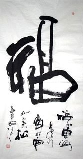 Chinese Happy & Good Luck Calligraphy,66cm x 136cm,5920016-x
