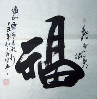 Chinese Happy & Good Luck Calligraphy,50cm x 50cm,5920017-x