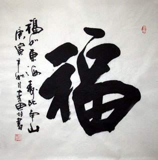 Chinese Happy & Good Luck Calligraphy,69cm x 69cm,5920018-x