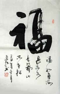 Chinese Happy & Good Luck Calligraphy,43cm x 65cm,5921006-x