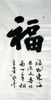 Chinese Happy & Good Luck Calligraphy,69cm x 138cm,5923001-x