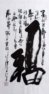 Chinese Happy & Good Luck Calligraphy,50cm x 100cm,5925001-x