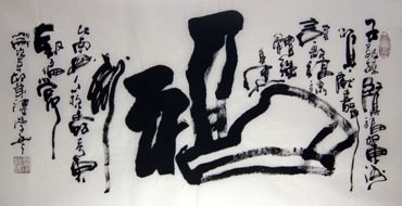 Chinese Happy & Good Luck Calligraphy,50cm x 100cm,5925002-x