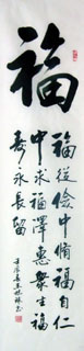 Chinese Happy & Good Luck Calligraphy,34cm x 138cm,5927002-x