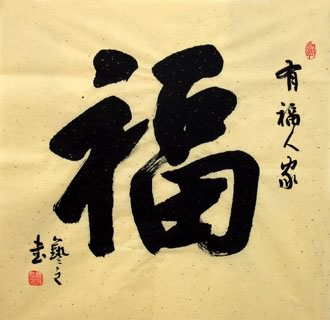 Chinese Happy & Good Luck Calligraphy,66cm x 66cm,5928001-x