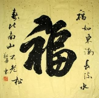 Chinese Happy & Good Luck Calligraphy,69cm x 69cm,5929001-x