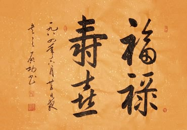 Chinese Health Calligraphy,70cm x 100cm,51001001-x