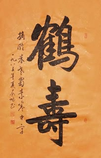 Chinese Health Calligraphy,110cm x 70cm,51001002-x