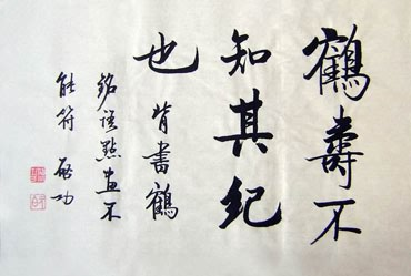 Li Chuan Bo