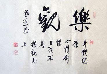 Chinese Health Calligraphy,69cm x 46cm,51001004-x