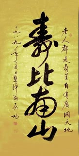 Chinese Health Calligraphy,69cm x 138cm,51001005-x