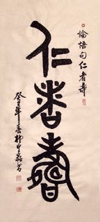 Chinese Health Calligraphy,49cm x 138cm,51002002-x