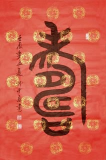 Chinese Health Calligraphy,68cm x 110cm,51002003-x