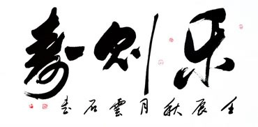 Chinese Health Calligraphy,67cm x 134cm,51014004-x