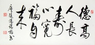 Chinese Health Calligraphy,69cm x 138cm,51015001-x
