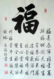 Chinese Health Calligraphy,45cm x 48cm,51015002-x