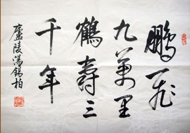 Chinese Health Calligraphy,69cm x 46cm,51015004-x