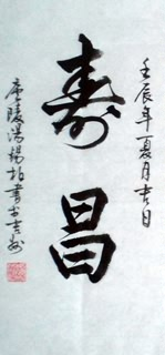 Chinese Health Calligraphy,69cm x 46cm,51015006-x