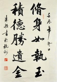 Chinese Health Calligraphy,50cm x 70cm,51016002-x