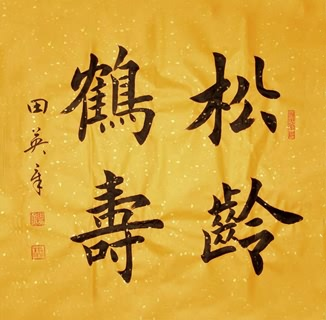 Chinese Health Calligraphy,69cm x 69cm,5901006-x