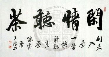 Wang Yu Kun