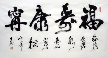 Chinese Health Calligraphy,50cm x 100cm,5916009-x