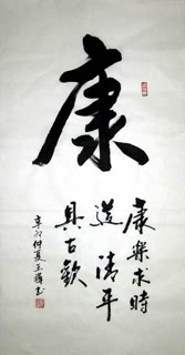 Chinese Health Calligraphy,55cm x 95cm,5927010-x