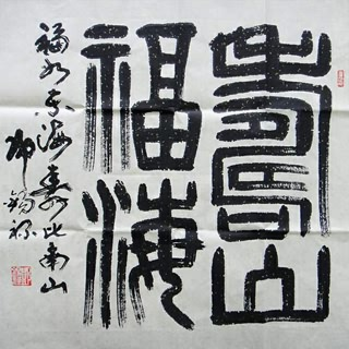 Chinese Health Calligraphy,54cm x 54cm,5933004-x