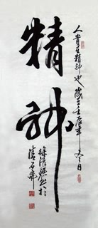 Chinese Health Calligraphy,52cm x 140cm,5998002-x