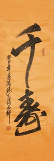 Chinese Health Calligraphy,33cm x 110cm,5998003-x