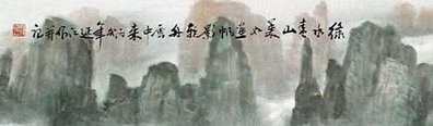 chinese inscription calligraphy
