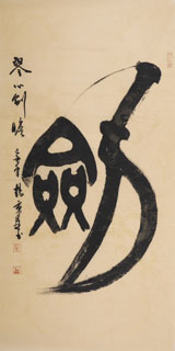 Chinese Kung Fu Calligraphy,66cm x 130cm,5905028-x