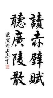Chinese Kung Fu Calligraphy,50cm x 100cm,5908029-x