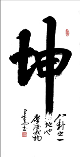 Chinese Kung Fu Calligraphy,69cm x 138cm,5908031-x