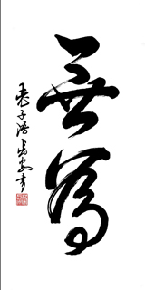 Chinese Kung Fu Calligraphy,50cm x 100cm,5908034-x