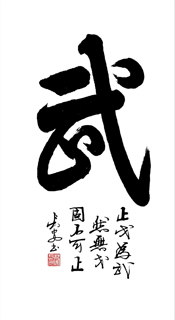 Chinese Kung Fu Calligraphy,50cm x 100cm,5908035-x