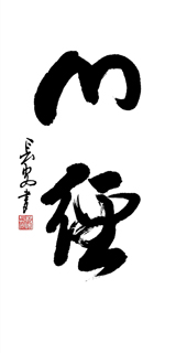 Chinese Kung Fu Calligraphy,50cm x 100cm,5908036-x