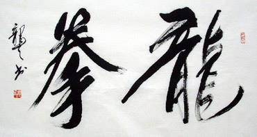 Long Tian Chinese Painting 5917004