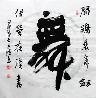 Chinese Kung Fu Calligraphy,50cm x 55cm,5937006-x