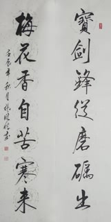 Chinese Kung Fu Calligraphy,33cm x 130cm,5947008-x