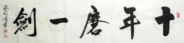 Chinese Kung Fu Calligraphy,33cm x 130cm,5947010-x