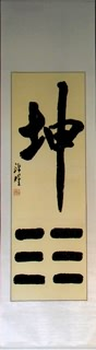 Chinese Kung Fu Calligraphy,42cm x 160cm,5958009-x