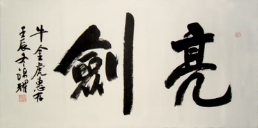 Chinese Kung Fu Calligraphy,80cm x 180cm,5958010-x