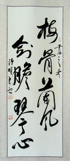 Chinese Kung Fu Calligraphy,42cm x 153cm,5958012-x