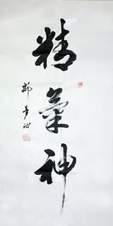 Chinese Kung Fu Calligraphy,51cm x 97cm,5965001-x