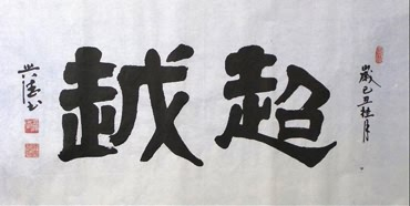 Chinese Kung Fu Calligraphy,50cm x 100cm,5966001-x