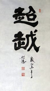 Chinese Kung Fu Calligraphy,50cm x 100cm,5966002-x